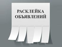 фото расклейка листовок в киеве