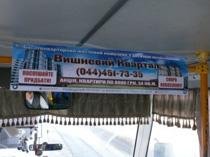 картинки банерна реклама в автобусі