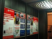 картинки ліфтова реклама
