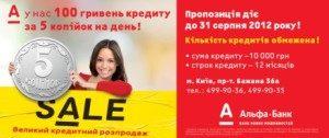 картинка приклад реклами в маршрутці