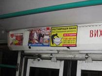 фото размещение рекламы в тролейбусе
