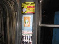 картинки реклами в трамваї