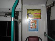фото реклама в тролейбусе