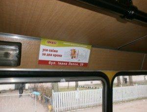 картинка реклама внутри в маршрутке
