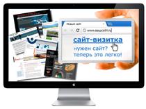 картинки заказать сайт визитку киев